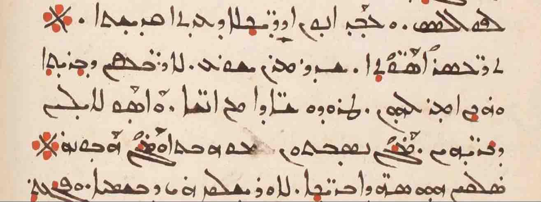Syriac Paleography